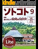 ソトコト 2017年 9月号 Lite版 [雑誌]