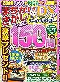 まちがいさがしパーク&ファミリーDX(9) 2018年 02 月号 [雑誌]: まちがいさがしパーク 増刊