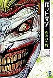 バットマン:喪われた絆 (THE NEW 52!) (DCコミックス)