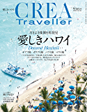 CREA Traveller 2018 Winter NO.521[雑誌]