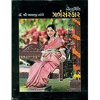Ayurvediya Garbh Sanskar(Gujarati)