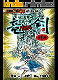 竜剣~大菩薩峠・第1章 第6巻 (レジェンドコミック)