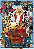 鬼灯の冷徹 二十三 (モーニングコミックス)