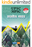 MPSC-UPSC Success guide (Marathi Edition)
