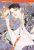 雨柳堂夢咄(15) (Nemuki+コミックス)