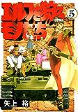 エルフを狩るモノたち(5) (電撃コミックス)