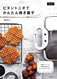 ビタントニオでかんたん焼き菓子: 10種のプレートで、本格焼き菓子からおしゃれブランチまで!