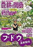 農耕と園芸 2018年 11月号 [雑誌]