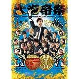 【早期購入特典あり】學蘭歌劇『帝一の國』-大海帝祭-(ミニクリアファイル付) [DVD]