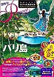 R14 地球の歩き方 リゾートスタイル バリ島 2020~2021 (地球の歩き方 リゾートスタイル R14)