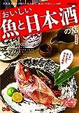 おいしい魚と日本酒の店 首都圏版 (ぴあMOOK)