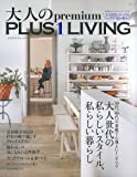 大人のpremium PLUS1 LIVING―大人世代の 私らしいスタイル、私らしい暮らし (別冊PLUS1 LIVING)