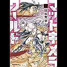 マッドキメラワールド(1) (モーニングコミックス)