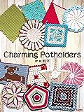 Charming Potholders: ポットホルダーがこんなに可愛いなんて