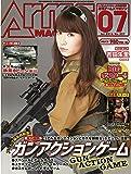 月刊 Arms MAGAZINE (アームズマガジン) 2016年 7月号