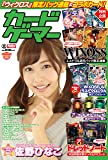 カードゲーマーvol.22 (ホビージャパンMOOK 655)