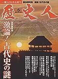 歴史人 2011年 05月号 [雑誌]