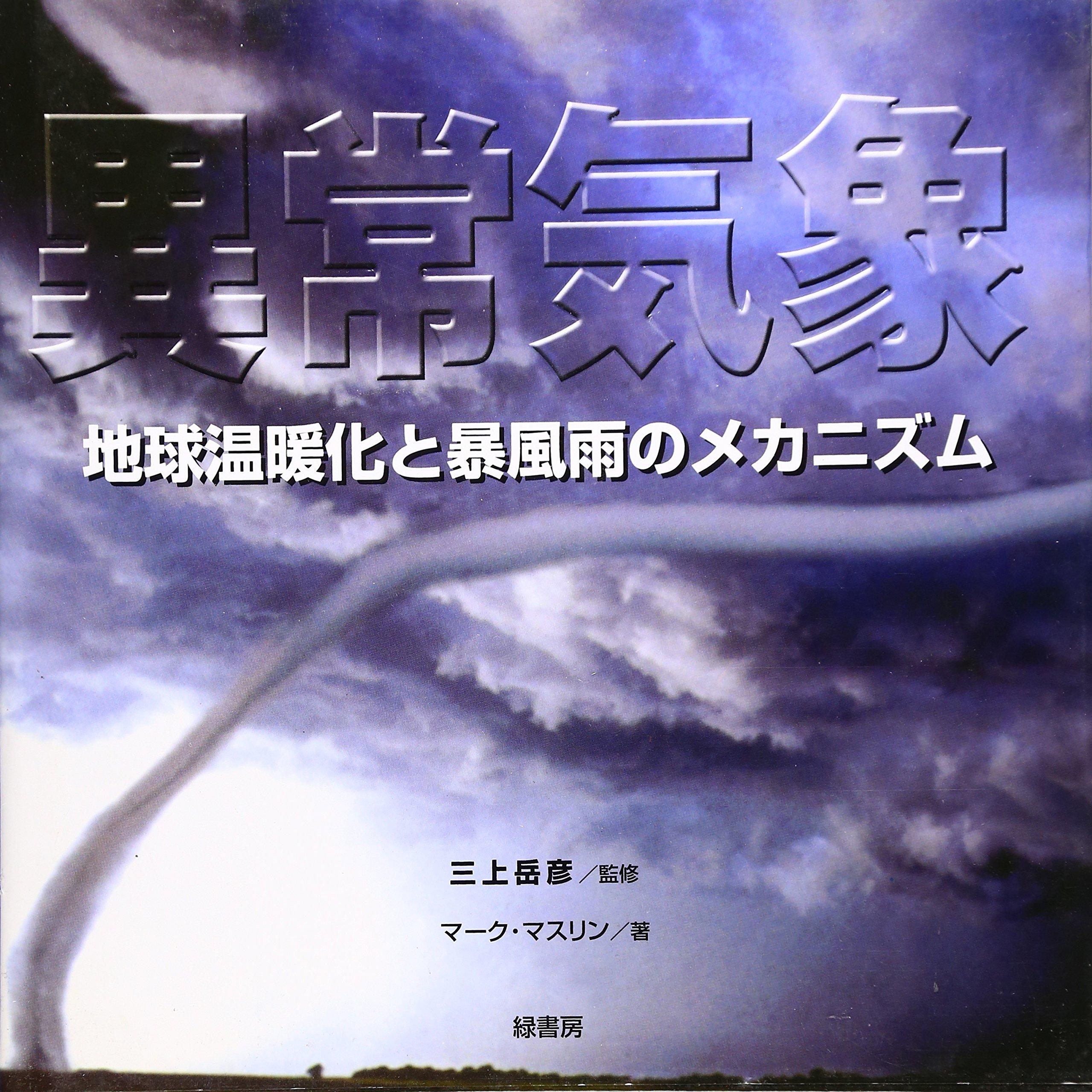 異常気象―地球温暖化と暴風雨の...