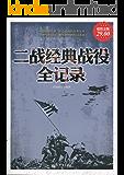 二战经典战役全记录(超值金版) (家庭珍藏经典畅销书系)