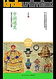 中国通史 (学界公认的国史入门经典)