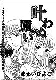 叶わぬ願い~2013年神奈川県6歳女児死体遺棄事件~(単話版) (ストーリーな女たち)