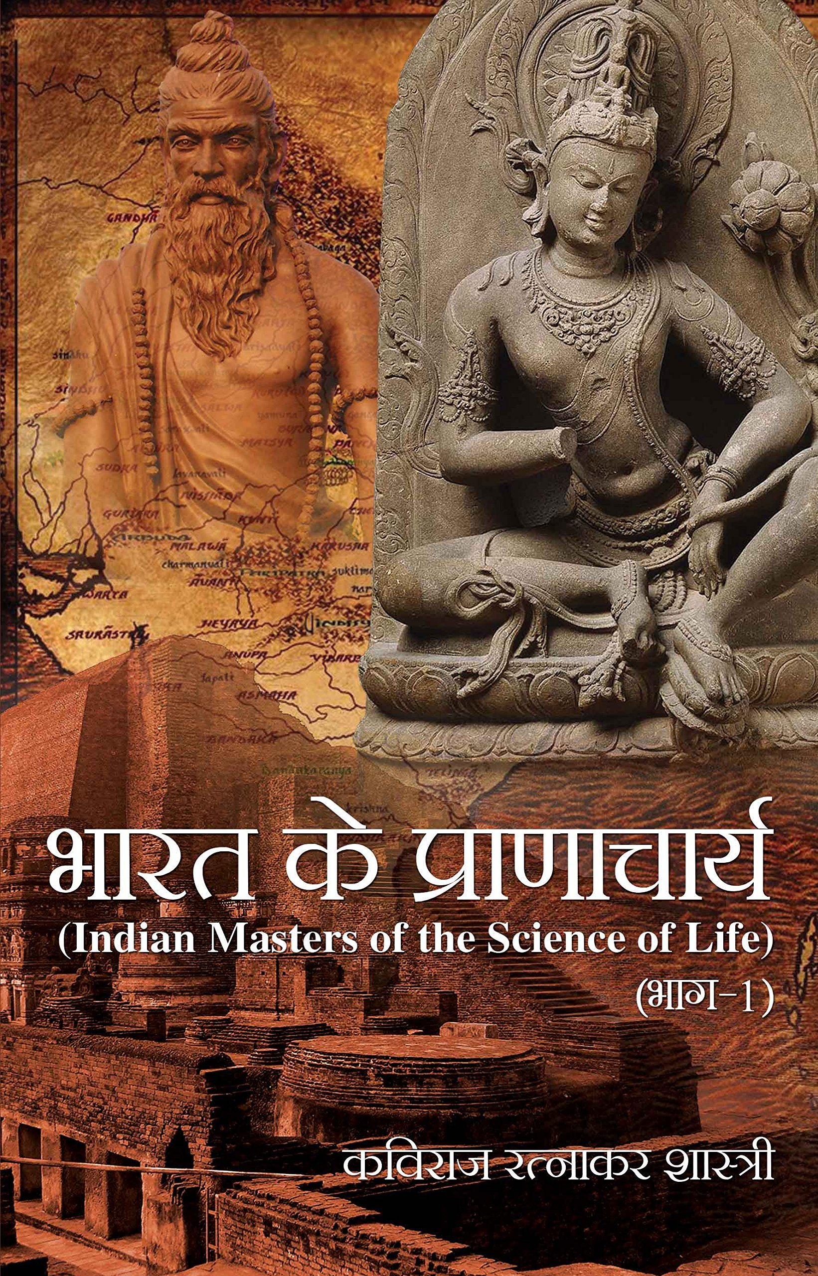 Amazon in: Buy Bharat Ke Pranachary-1 Book Online at Low Prices in