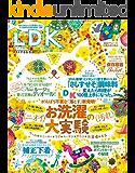 LDK (エル・ディー・ケー) 2018年5月号 [雑誌]