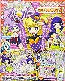アイドルタイムプリパラ 公式ファンブック 2017 SEASON4 2017年 11 月号 [雑誌] (ちゃお 増刊)