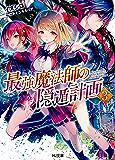 最強魔法師の隠遁計画3 (HJ文庫)