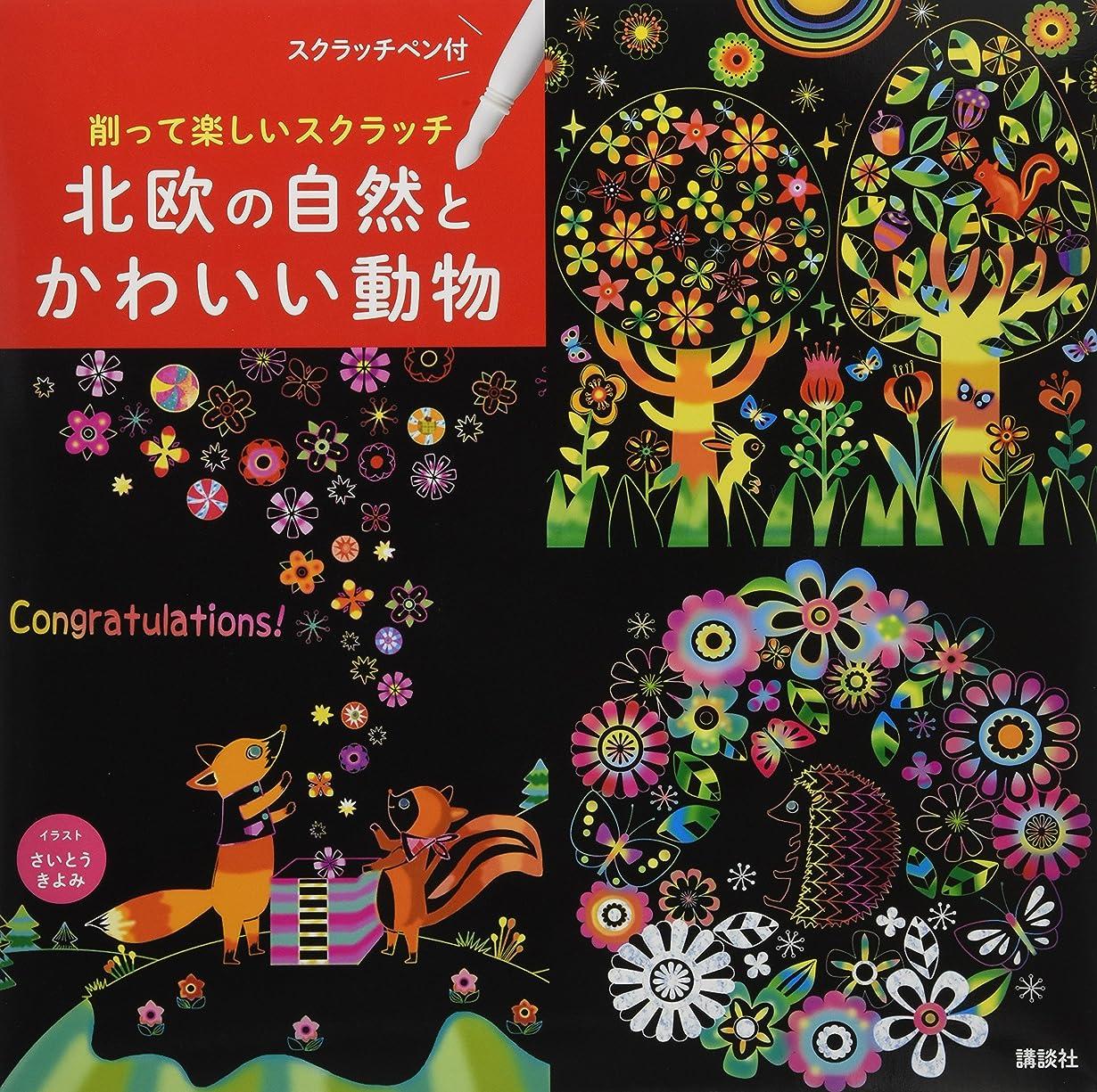 リーガン歩行者範囲日本の装飾と文様