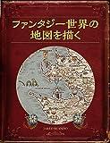 ファンタジー世界の地図を描く