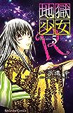 地獄少女R(5) (なかよしコミックス)
