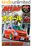 K-CAR (ケーカー) スペシャル 2016年 3月号 [雑誌] KCARスペシャル