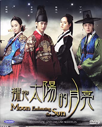 Amazon com: Moon Embraces the Sun: Episodes 1-20: Kim Min