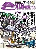 AutoCamper (オートキャンパー) 2018年6月号