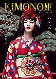 KIMONO姫14 メイドインジャパン編(SHODENSHA MOOK) (祥伝社ムック)