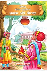Akbar and Birbal (Illustrated) (Hindi) (Hindi Edition) Kindle Edition