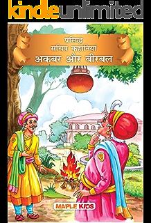 Moral Stories (Illustrated) (Hindi) (Hindi Edition) eBook