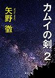 カムイの剣 2 (角川文庫)