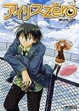 アイリス・ゼロ 4 (MFコミックス アライブシリーズ)