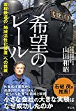 希望のレール 若桜鉄道の「地域活性化装置」への挑戦