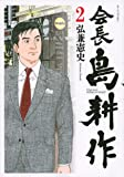 会長 島耕作(2) (モーニング KC)
