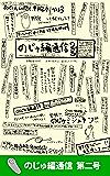 のじゅ編通信 第二号 (野宿野郎デジタル)