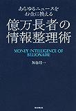 あらゆるニュースをお金に換える 億万長者の情報整理術 (朝日新聞出版)
