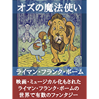 The Wonderful Wizard of Oz (Japanese Edition) book cover
