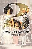 残酷な王と悲しみの王妃2 (集英社文芸単行本)
