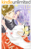 背徳の月 ぶんか社コミックス S*girl Selection (無敵恋愛S*girl)