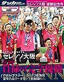 2017 ルヴァンカップセレッソ大阪優勝記念号 2017年 11/27 号 [雑誌]: サッカーダイジェスト 増刊