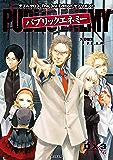 ダブルクロス The 3rd Edition サプリメント パブリックエネミー ダブルクロス The 3rd Edition ルールブック (富士見ドラゴンブック)