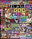 パチスロ実戦術DVD 2018年 08月号